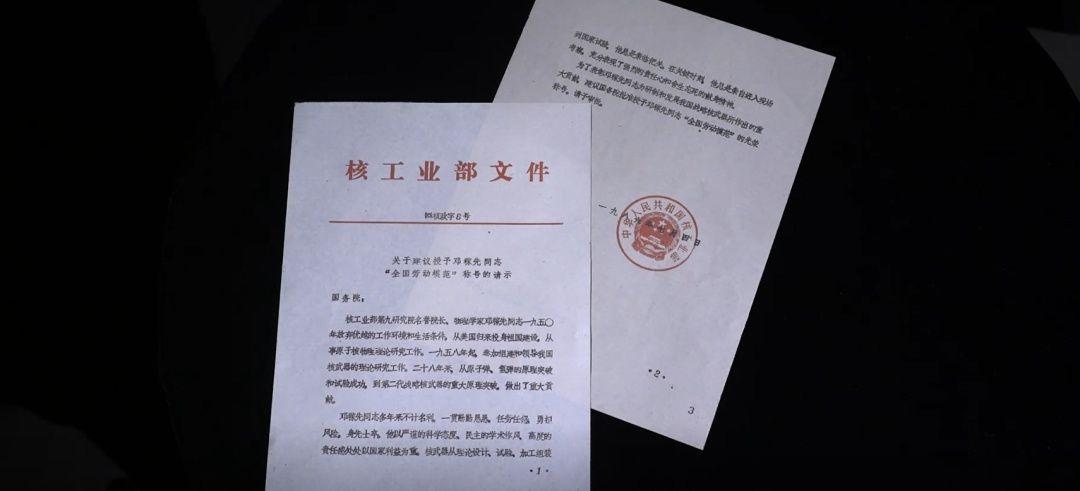 董千齐 他隐姓埋名28年,这份文件揭开秘密!