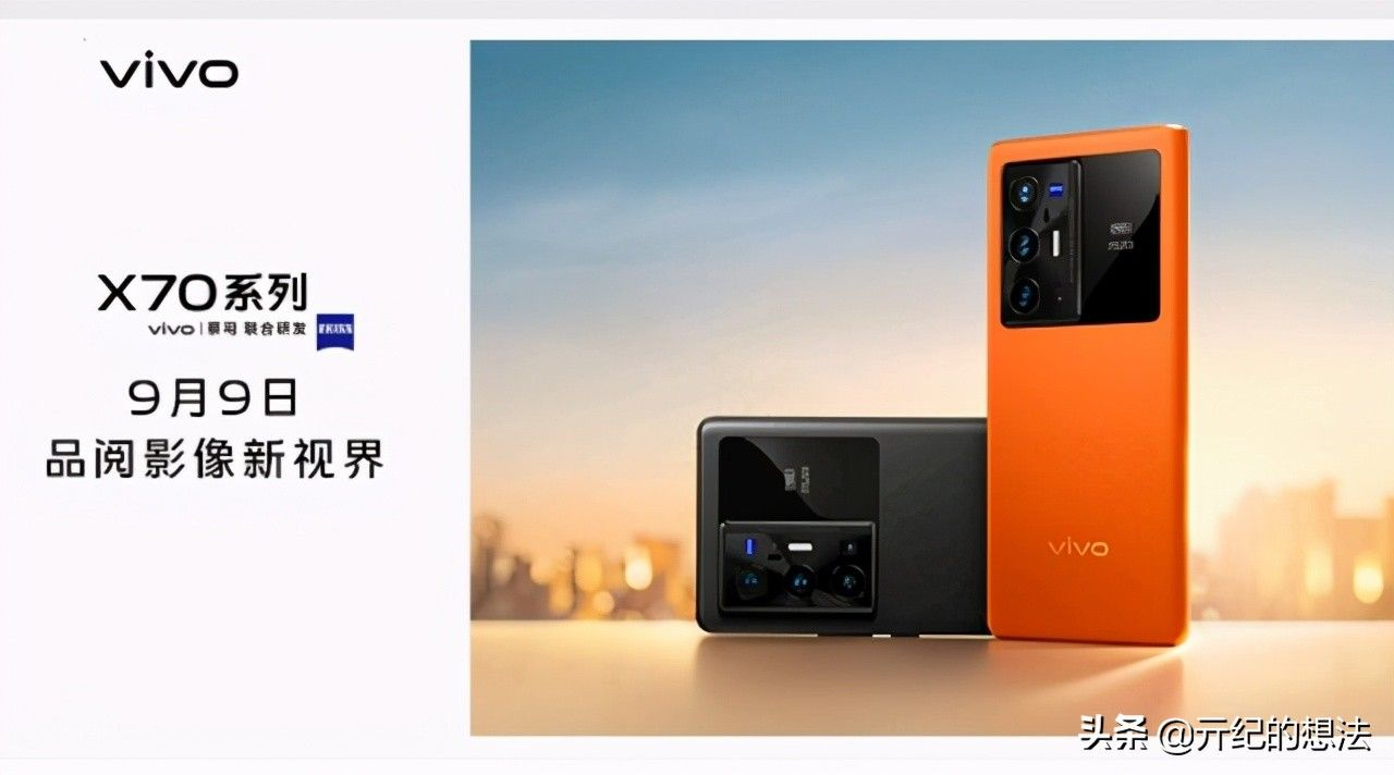 x70|vivo X70 Pro+正式官宣,9月9日发布,外观配置确认