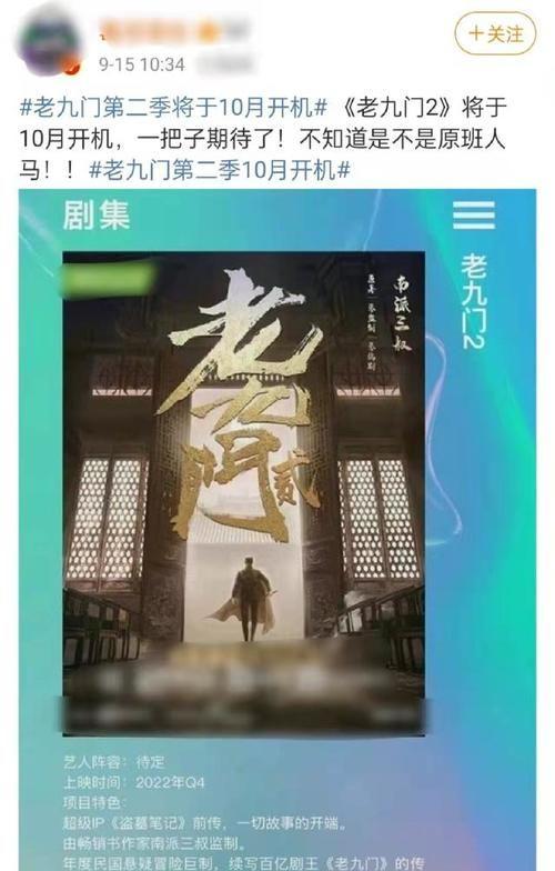 片名:《老九门2》有新进展 演员阵容热议 赵有望