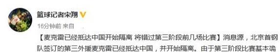 北京第三外援新消息!抵達中國開始隔離,28天後可出戰!
