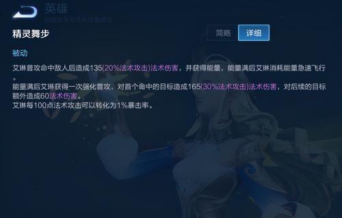 qt:gamepop|S23艾琳上线仅一小时,张大仙的黑科技出装火了,成国服艾琳标配出装
