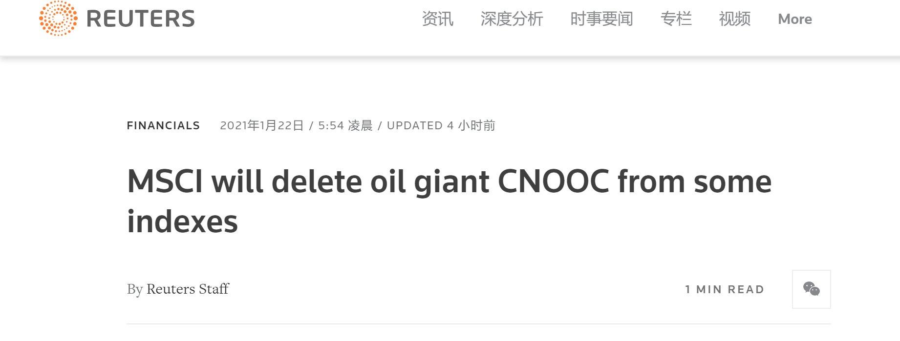又來!外媒:美國明晟公司將從相關指數中移除中海油數據