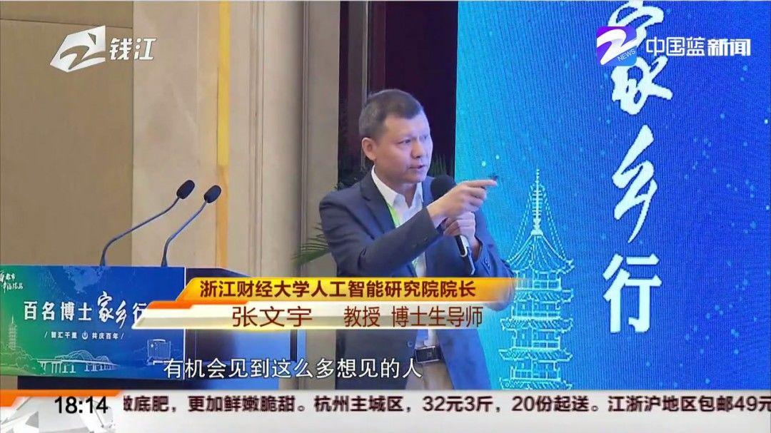 少見!張文宏與哥哥張文宇同臺演講,他們都是博士臺上互相調侃