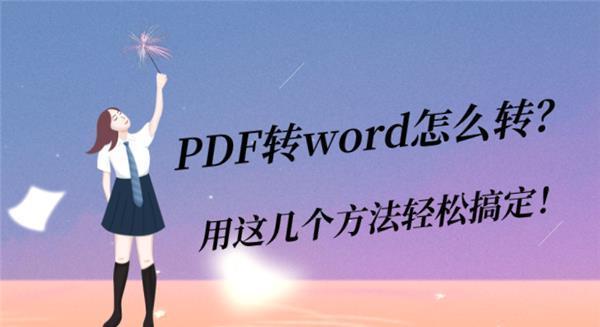 PDF转word怎么转?用这几个方法轻松搞定!