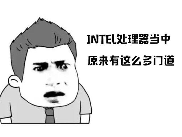 字母|忍住别吐 小白必读!Intel CPU命名规则看完之后恍然大悟
