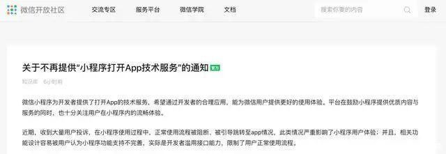 提示!5月20日後,微信將不再提供這項服務