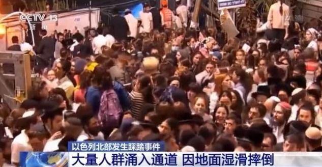 以色列踩踏事故怎样发生?目击者:大量人群涌入通道,地面湿滑有人摔倒