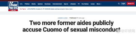 外媒:又有两名前助手指控纽约州州长性行为不端