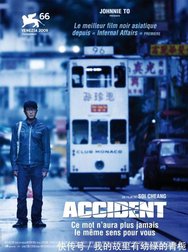 老陈|看了这部电影,你还相信一些意外是真的吗?