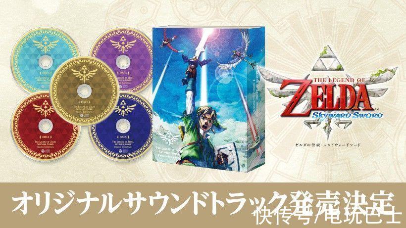《塞尔达传说:御天之剑》OST将于11月23日发售