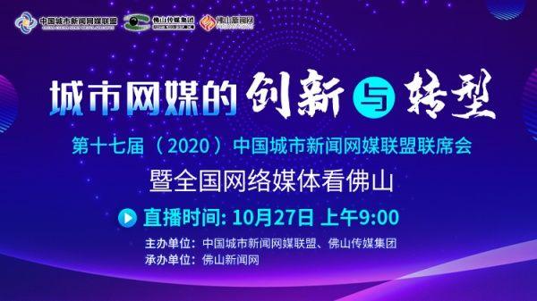 【直播佛山】第十七届(2020)中国城市新闻网媒联盟联席会暨全国网络媒体看佛山