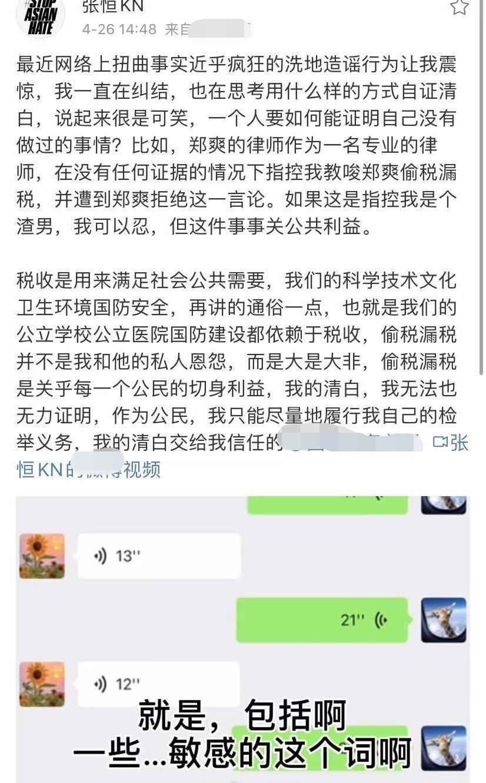 張恒再發文信息量大!曝鄭爽1.6億陰陽合同單,還原偷漏稅全過程