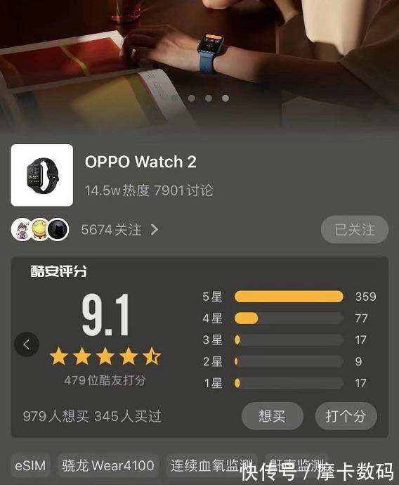 上班族|发烧友评分最高,城市上班族必备,OPPO Watch 2有何过人之处?