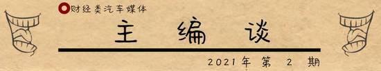 """財經類汽車主編談:造車or造勢,恒大汽車""""謎底""""何時揭曉?"""