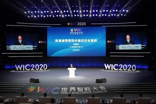 WIC周鸿祎:新基建需要同步建设安全基建