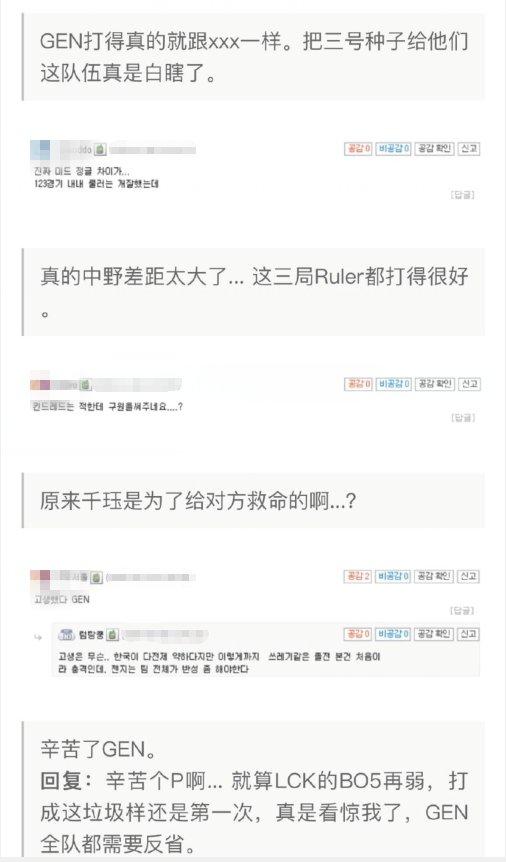 GEN.G世界赛崩盘,韩国论坛上直接炸锅,更是遭全球玩家群嘲