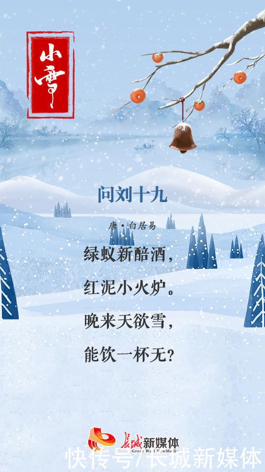 诗节|小雪诗节丨晚来天欲雪,能饮一杯无?
