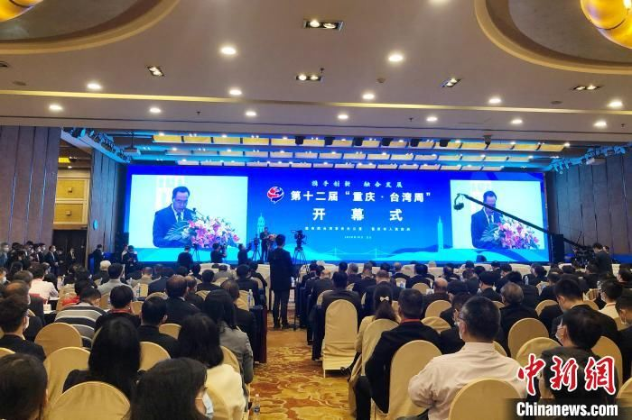 """第十二届""""重庆·台湾周""""开幕 线上线下共举办13个活动"""