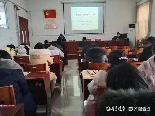 莒县陵阳初中举办九年级教学管理质量提升论坛