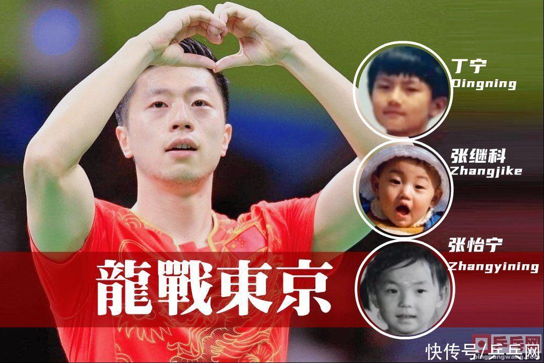 丁寧張繼科沒戲,馬龍東京奧運會,有望追平大魔王張怡寧專屬記錄