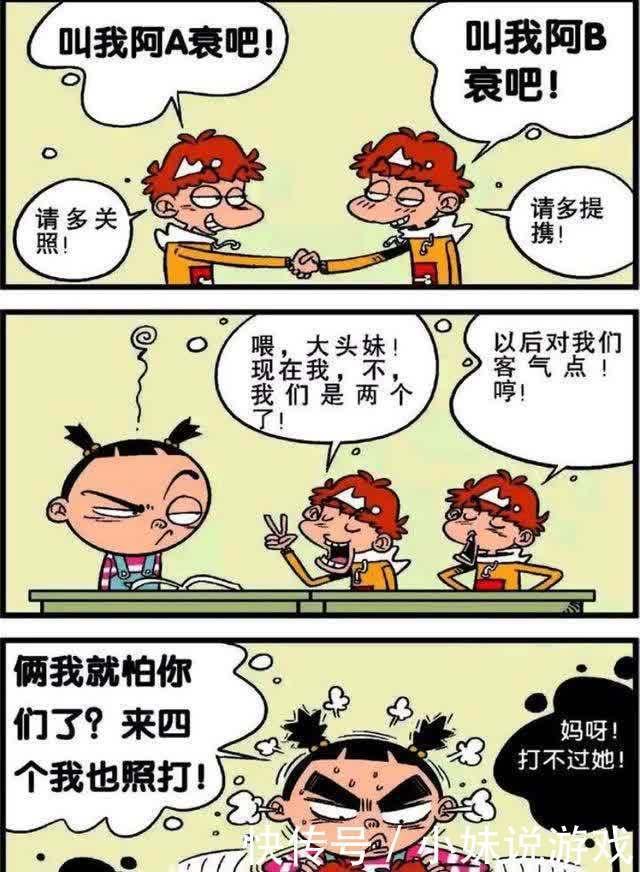 阿衰漫畫:兩個小衰也難頂過臉臉,充當氣氛教室天天鬧翻天!
