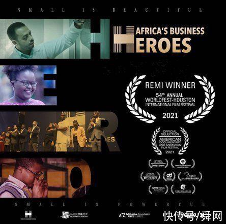 這屆休斯頓電影節白金獎 頒給瞭幾位中國人拍的非洲創業故事