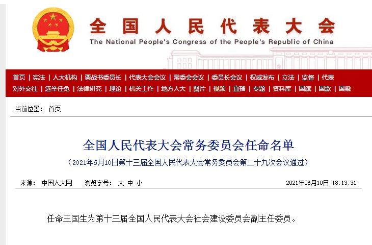 全國人民代表大會常務委員會任命名單