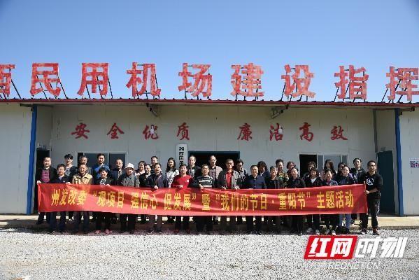 重阳忆暖 湘西州多个单位离退休老干部来湘西机场考察调研