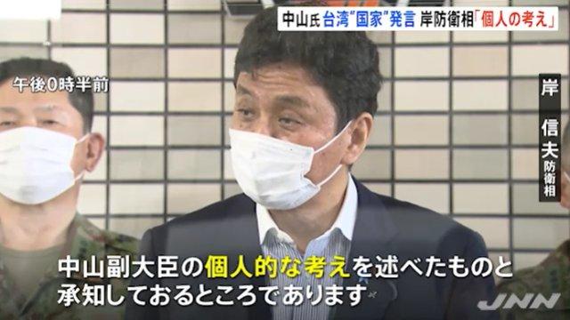 中方嚴正表態一天後,日本防衛大臣來澄清瞭
