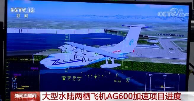 我國自主研制的大型水陸兩棲飛機AG600加速項目進度