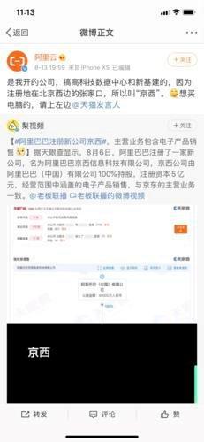 """阿里巴巴注册新公司""""京西""""?官方回应:因在北京西边 ,神评论引瓜友围观"""