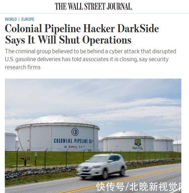 美媒:攻擊美燃油管道的黑客團隊或將宣佈解散