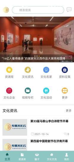 华夏文化资源云平台手机APP上线 探路大数据时代新型智库