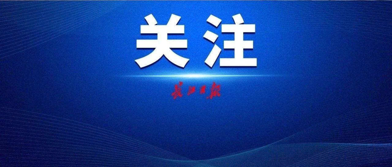 本月起,武漢企業離退休人員養老金發放日期調整為15日至20日