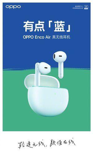 电池容量 全新OPPO Enco Air夏日果冻色已安排,7月27日不见不散