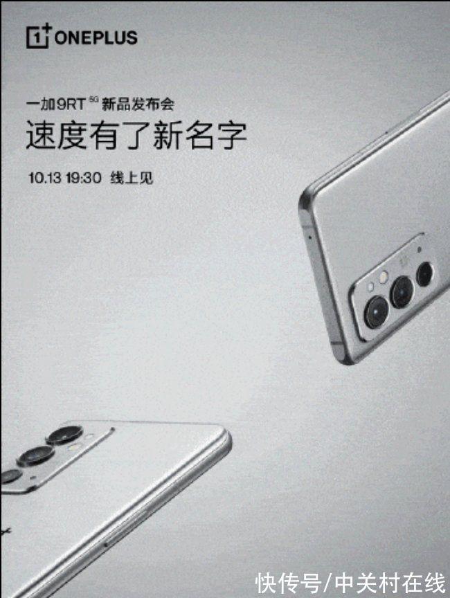 一加手机 一加9RT官宣:10月13日19:30正式发布