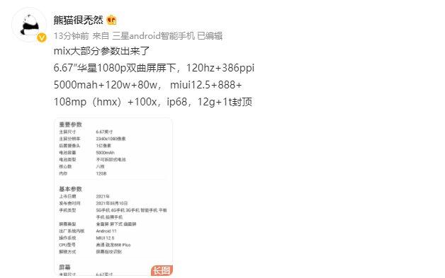 mix|小米 MIX 4 详细参数曝光:6.67 英寸双曲屏、120hz 刷新率等