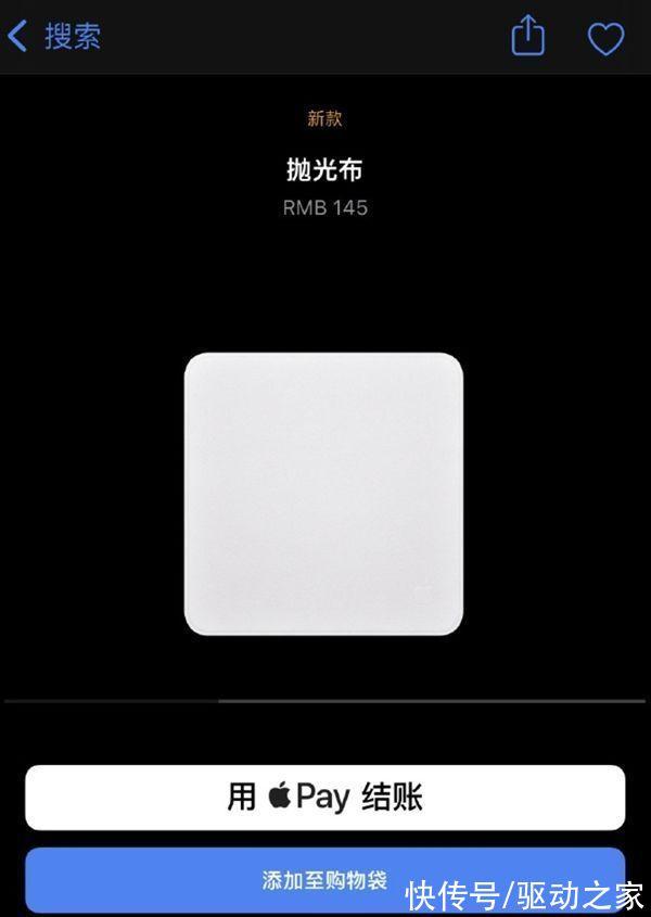 清洁布|不止AirPods3、MacBookPro:苹果官网上架145元擦屏布