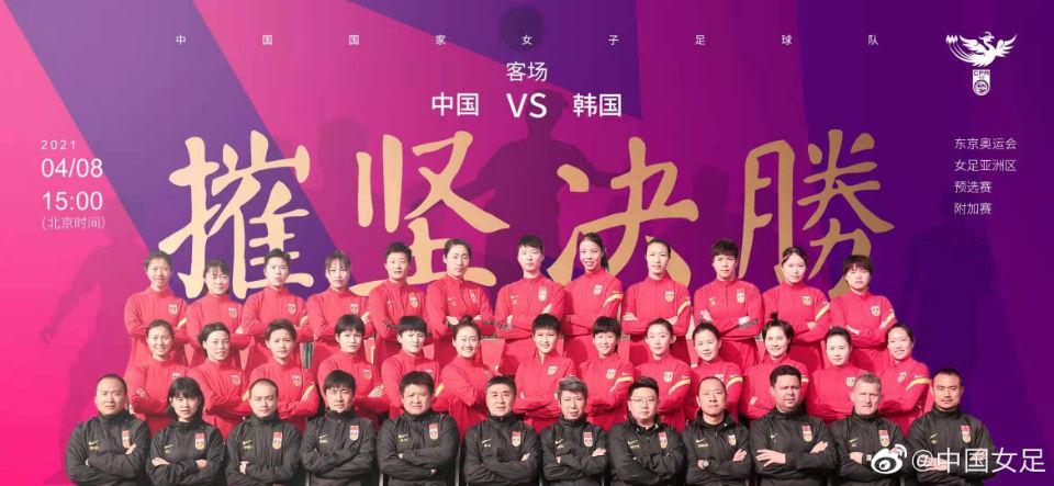 摧堅決勝!中國女足奧預賽附加賽海報發布:賽程在變,目標不變