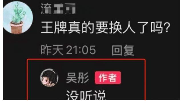 王牌7|被问《王牌7》要换人?吴彤3字回应,宋亚轩华晨宇有望继续录制