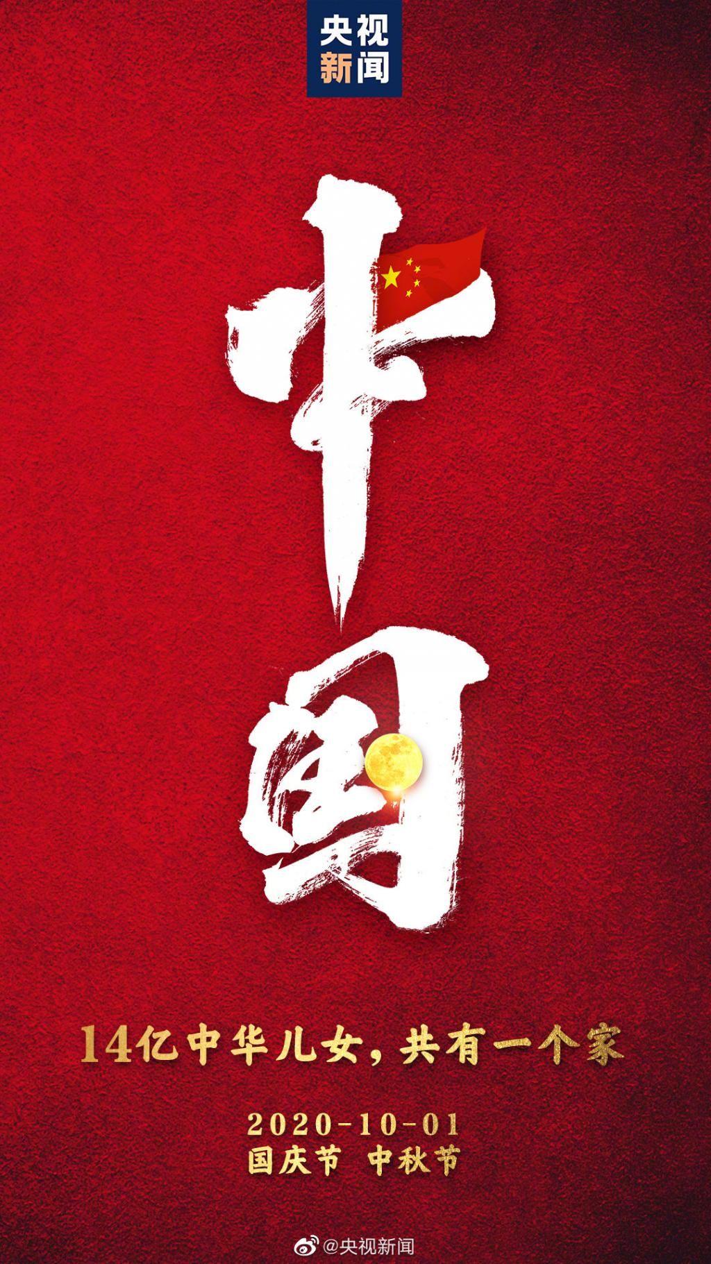 康辉刘涛领衔群星齐聚央视国庆晚会为祖国庆生:这一年我们过的不容易!