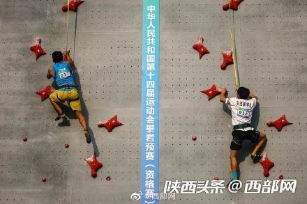 十四運會攀巖預賽華山競逐 陜西隊8人參賽