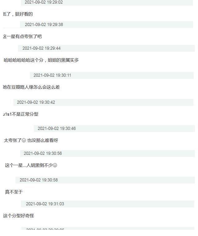 粉黑大战|《世界微尘里》评分4.8,分型奇怪,吴宣仪和毕雯珺亏了?