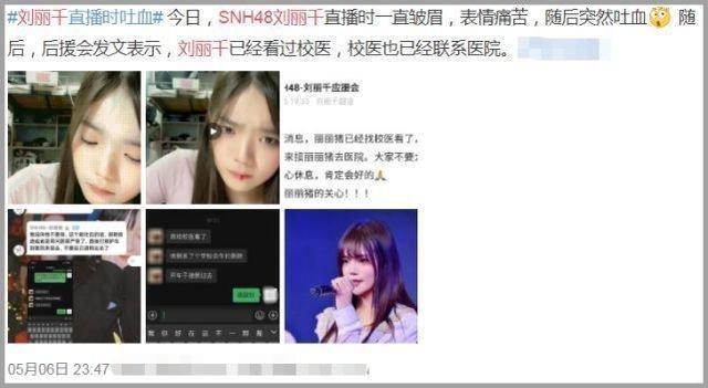 太嚇人!20歲女星劉麗千直播時突然吐血 被緊急送往就醫