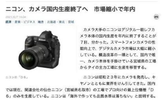 受智能手機影響 尼康將於年內停止在日本生產單反相機機身