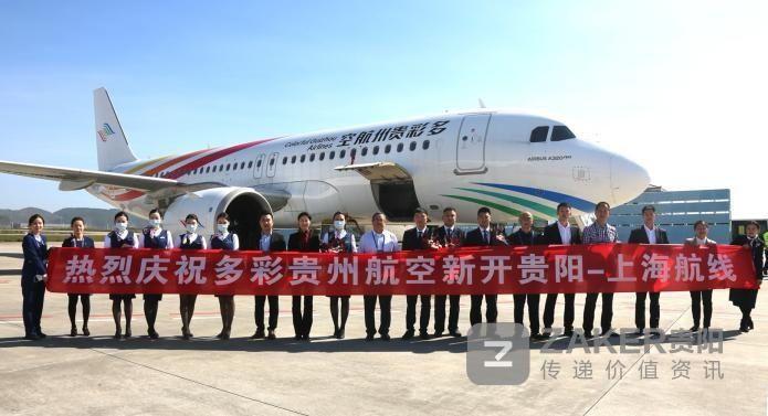多彩贵州航空开通贵阳至上海等三条航线