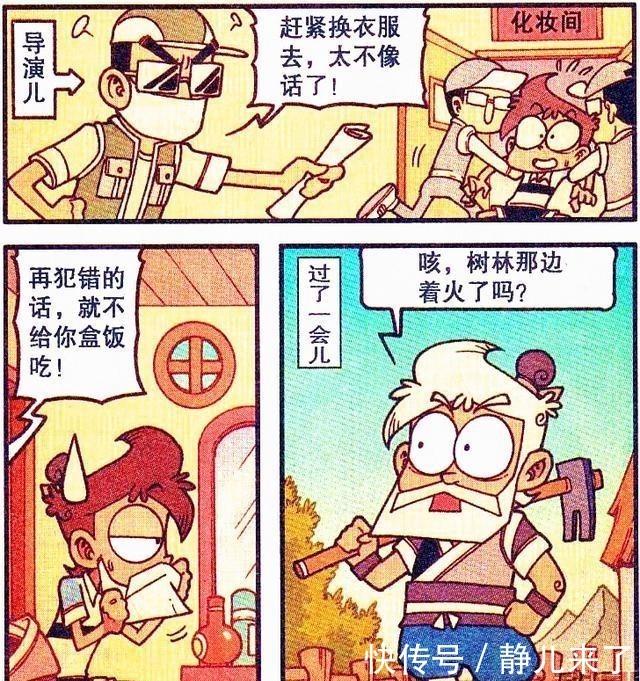 """星太奇饰演""""爷爷""""惟妙惟肖,却不分青红皂白先捉穿山甲"""