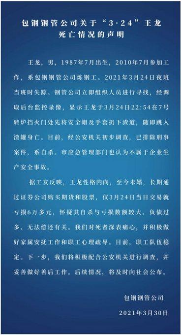 新華網三句話評包鋼職工跳高爐鋼水:不管什麼投資,一定要謹慎