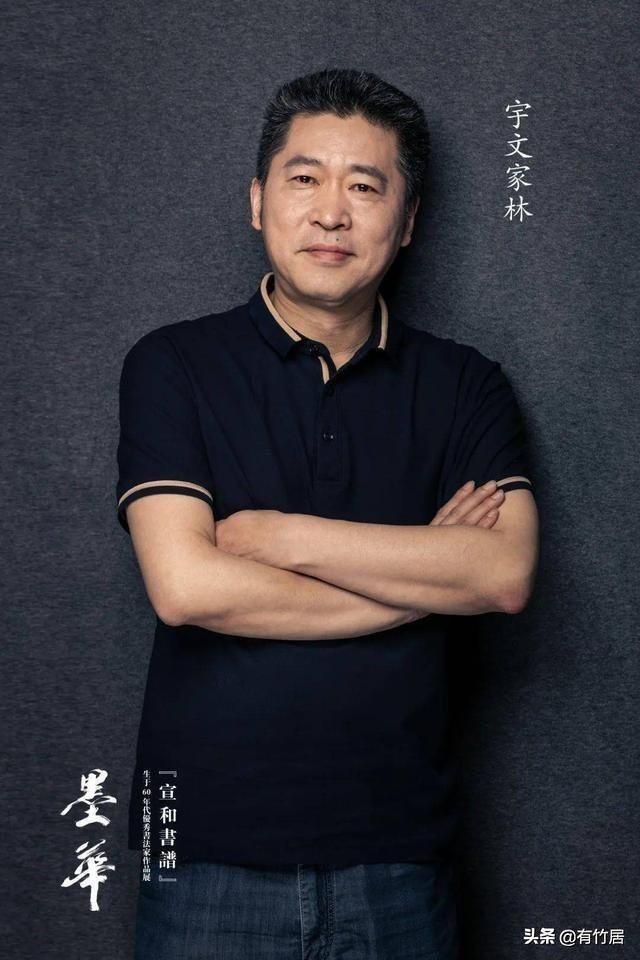 中国书法兰亭奖获得者宇文家林作品欣赏