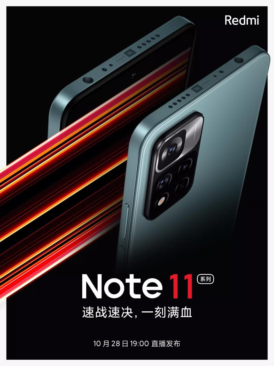 港元|两项新进展!红米Note 11新机将问世,小米造车业务超预期